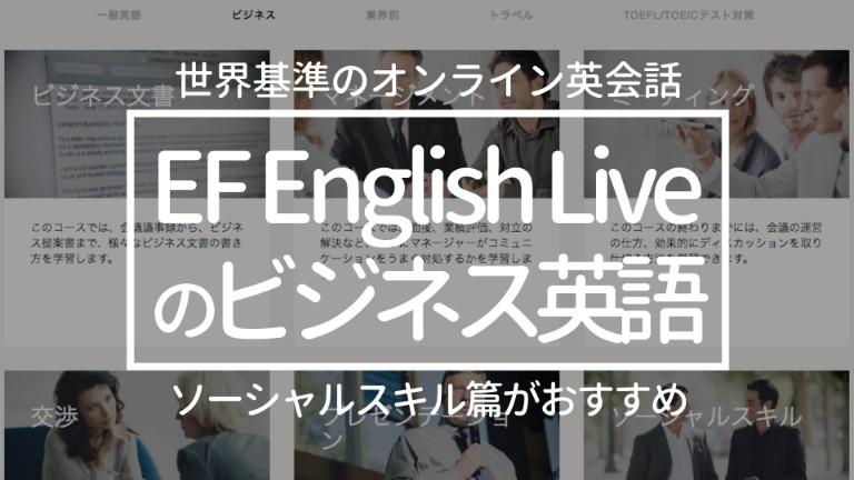 EFイングリッシュライブのビジネス英語コースを外資系9年目がレビュー【オンライン英会話】EF English Live