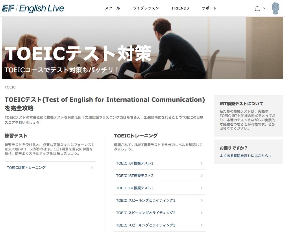 EF English live(EFイングリッシュライブ)のTOEICコースのコンテンツ概要