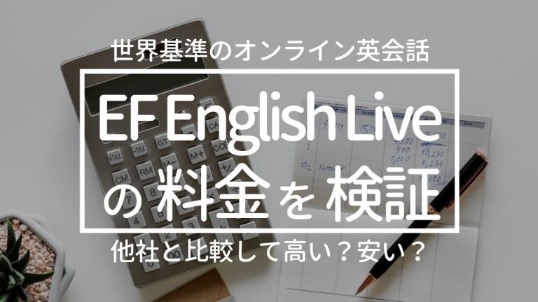 EF English Liveの料金、月額7900円は高い?安い?他社と比較【オンライン英会話】EFイングリッシュライブ