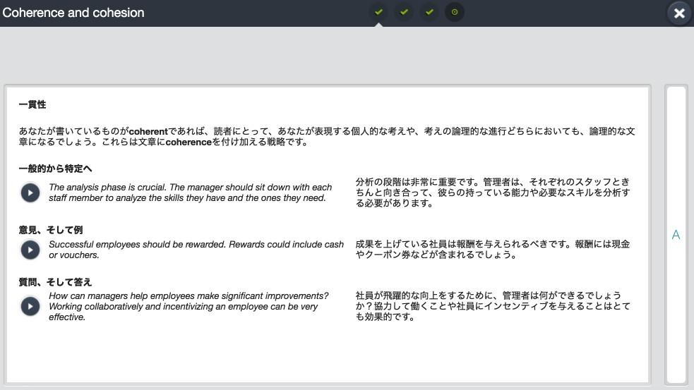 EF English live(EFイングリッシュライブ)のライティング添削、オンライン教材でライティングスキルを学習、PC版