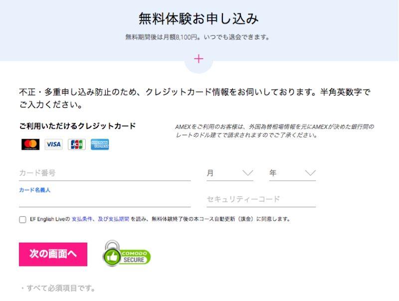 EF English Live(EFイングリッシュライブ)の無料体験の申込方法3