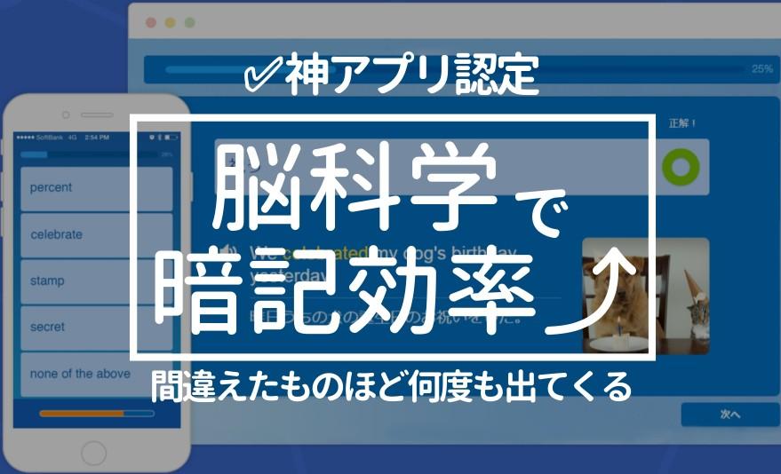 英語学習アプリ iKnow! の使い方や評判は?DMM英会話なら無料