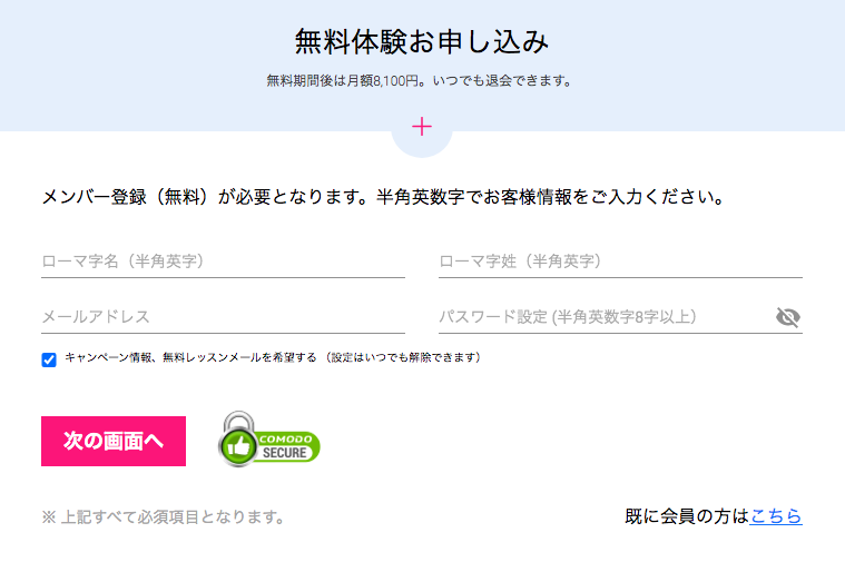 EF English Live(EFイングリッシュライブ)の無料体験の申込方法2