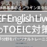 EFイングリッシュライブのTOEIC対策コースを外資系8年目がレビュー【オンライン英会話】EF English Live