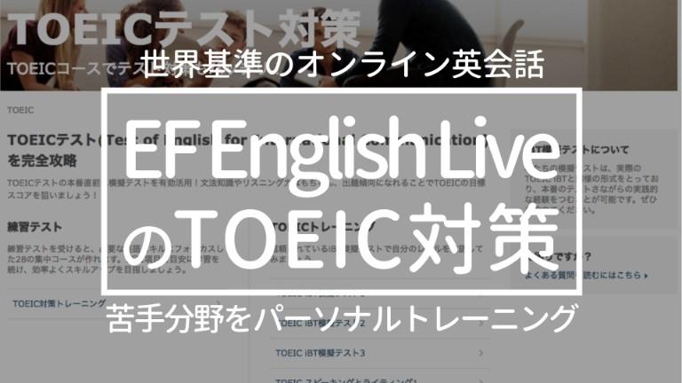 EF English LiveのTOEICコースで苦手分野対策【オンライン英会話】EFイングリッシュライブ