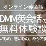 【体験談】DMM英会話の無料体験レッスンの感想:良かった点、悪かった点【オンライン英会話】