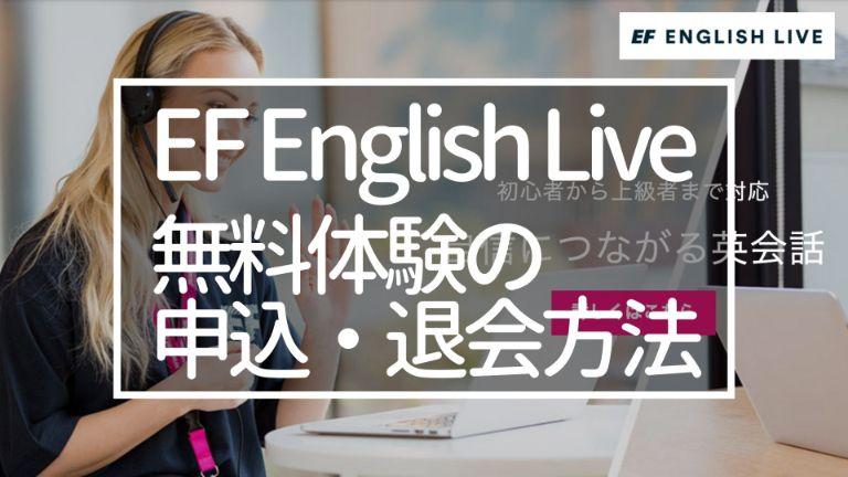 EF English Liveの無料体験の申込・退会・解約方法【オンライン英会話】EFイングリッシュライブ