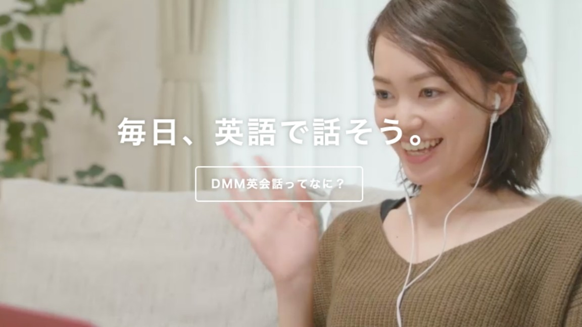DMM英会話のまとめ記事【外資系9年目の私がおすすめする理由】オンライン英会話
