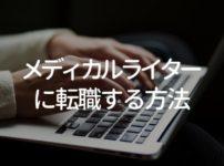 メディカルライターに転職する方法【薬剤師、未経験者、文系出身者ごと】