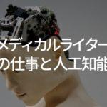 メディカルライターの仕事は人工知能(AI)に獲られるか?