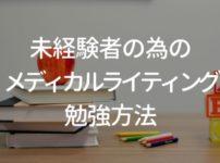 未経験者の為のメディカルライティングの勉強方法(ガイドライン、マニュアル、学会など)