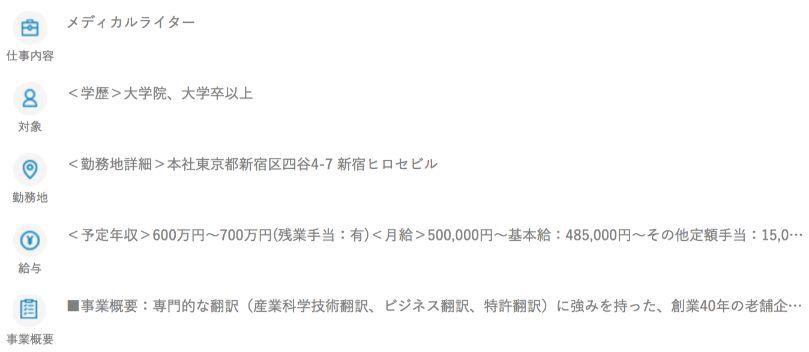 翻訳会社のメディカルライター求人