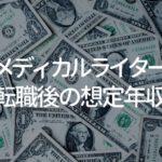 メディカルライターの年収【未経験者の下限〜経験者の上限まで】