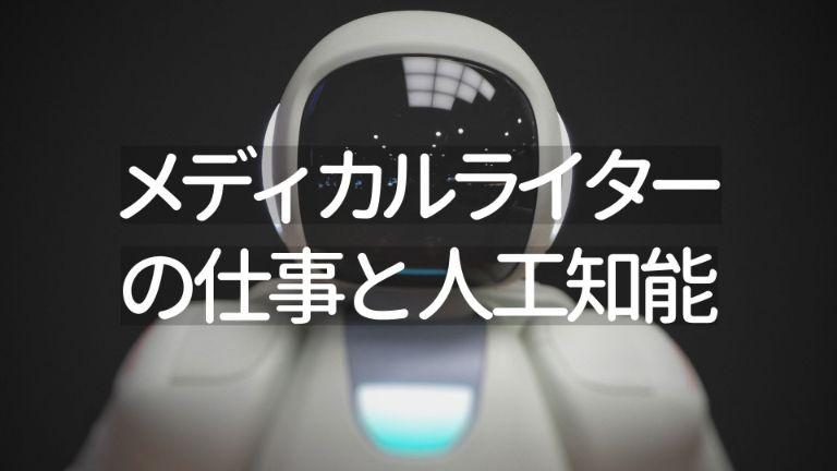 メディカルライターの仕事は人工知能(AI)に奪われる?