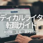 メディカルライター転職ガイド:仕事・年収・求人【未経験・文系・薬剤師から】
