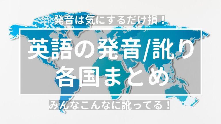 英語の発音/訛り(なまり)各国まとめ(ネイティブも非ネイティブもみんな訛ってる)