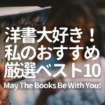 洋書大好き!私のおすすめ厳選ベスト10(難易度・ジャンル付)May The Books Be With You