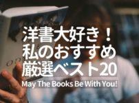洋書大好き!私のおすすめ厳選ベスト20(難易度・ジャンル付)May The Books Be With You!