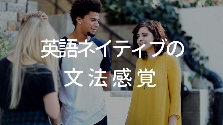 英語ネイティブの文法感覚【外資系企業での体験事例3つ】