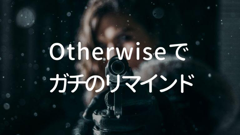 Otherwiseの使い方・意味・イメージ・例文【ガチのリマインドに使える】