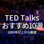 TEDを1000本以上見た私がおすすめ:隠れた名プレゼン10選【日本語・英語字幕あり】