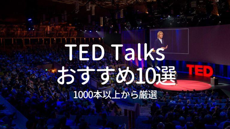 TED Talksを1000本以上見た私がおすすめ:隠れた名プレゼン10選【日本語・英語字幕あり】