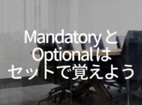 MandatoryとOptionalの使い方・意味・違い・例文【セットで覚えると便利】