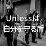 Unlessの使い方・意味・イメージ・例文【Unlessは自分を守る盾】
