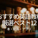 英語の勉強におすすめの教材:厳選12の本・動画YouTube・アプリ【難易度・効果付】.jpg