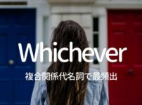 Whicheverの使い方・意味・例文【最頻出in複合関係代名詞】