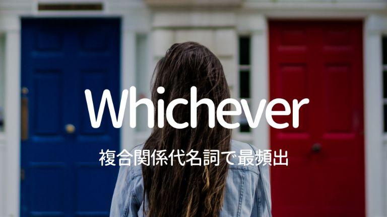 Whicheverの使い方・意味・例文【最頻出の複合関係代名詞】