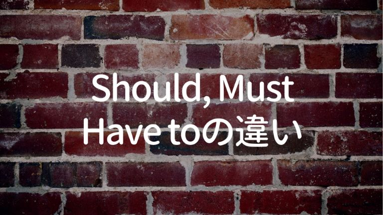 Should、Must、Have toの違い・使い方・意味・イメージ・例文【外資系の現場経験で説明】