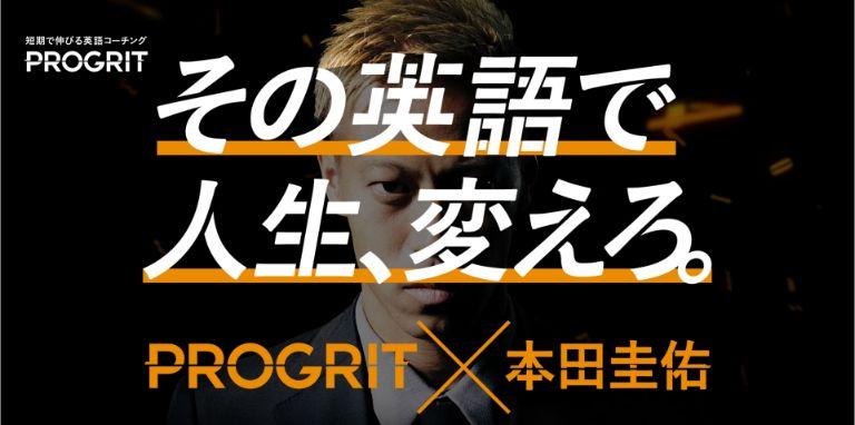 Progrit(プログリット)x 本田圭佑 その英語で人生、変えろ。