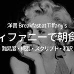 【洋書】『ティファニーで朝食を』の難易度 ・概要・スクリプト・和訳 Breakfast at Tiffany's
