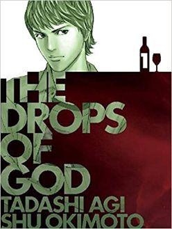おすすめの英語漫画 神の雫 Drops of God