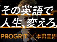 プログリットの概要・評判・口コミ・料金【本田圭佑も受講中】PROGRIT
