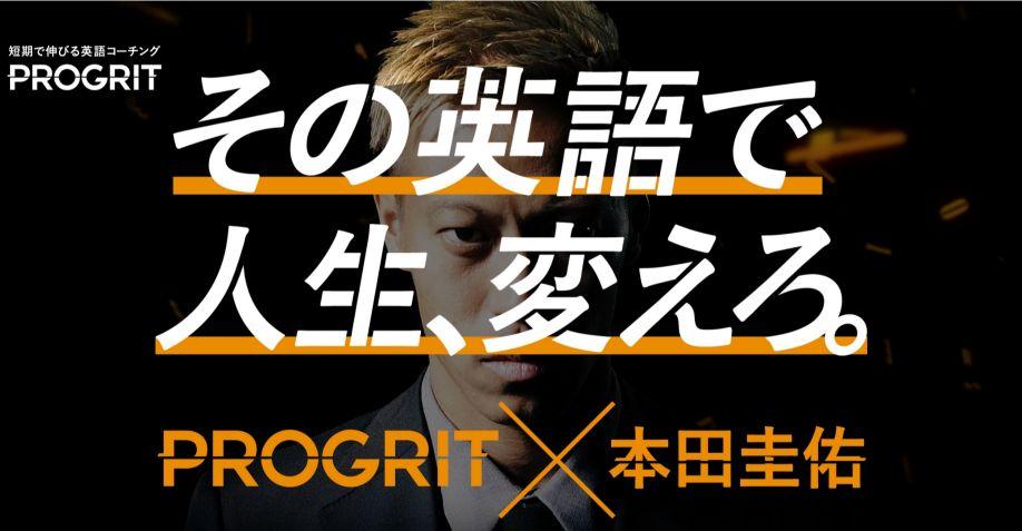 プログリットの特徴・評判・口コミ・無料カウンセリング体験談外資系9年目の体験談