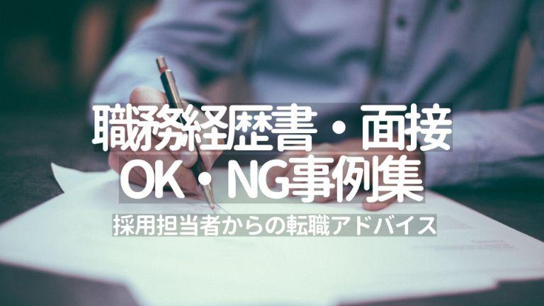 転職アドバイスfrom採用担当者(職務経歴書・面接のOK・NG事例)