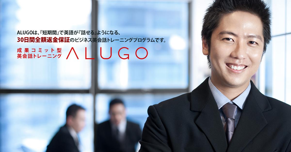 ALUGOの無料アセスメント・カウンセリング体験談【ゴールまで最短で行く(アルーゴ)】