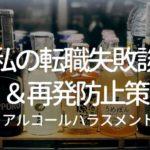 私の転職体験談:アルコールハラスメントからの転職失敗【今ならわかる再発防止策】