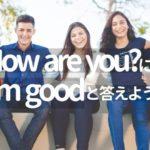 How Are You?問題を完全解決!「I'm good」で固定しよう(ネイティブの返事から本質を読む)