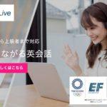 料金最安x質も最高!ネイティブ講師のオンライン英会話EF English Live(EFイングリッシュライブ)