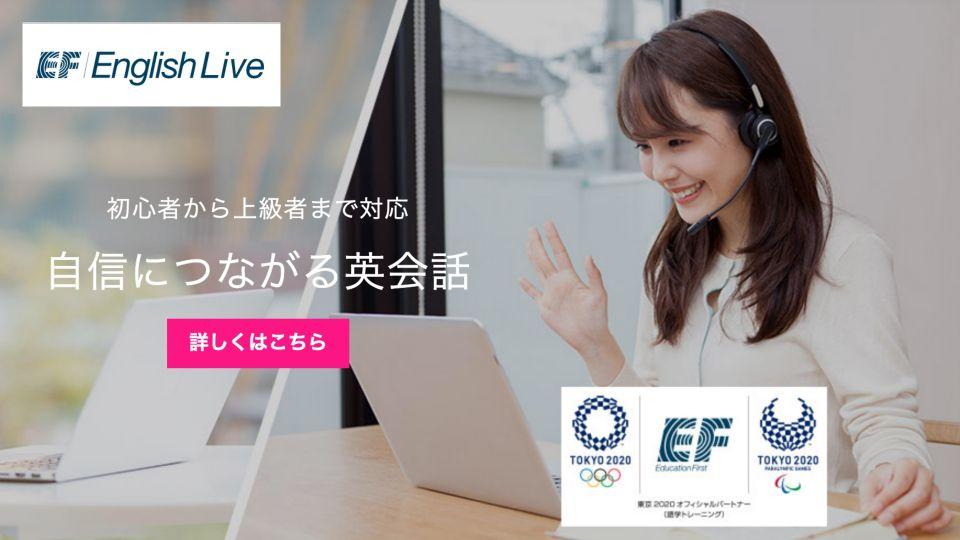 EF English Liveの評判・口コミ・他社との料金比較・無料体験談まとめ【ネイティブのレッスンが最安】EFイングリッシュライブ