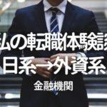 私の転職体験談:外資系金融機関に転職してわかったこと(就職と転職は全くの別物)