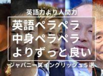 グッド・ジャパニーズ・イングリッシュ5選(堀江貴文/前澤友作/本田圭佑/孫正義/小澤征爾)