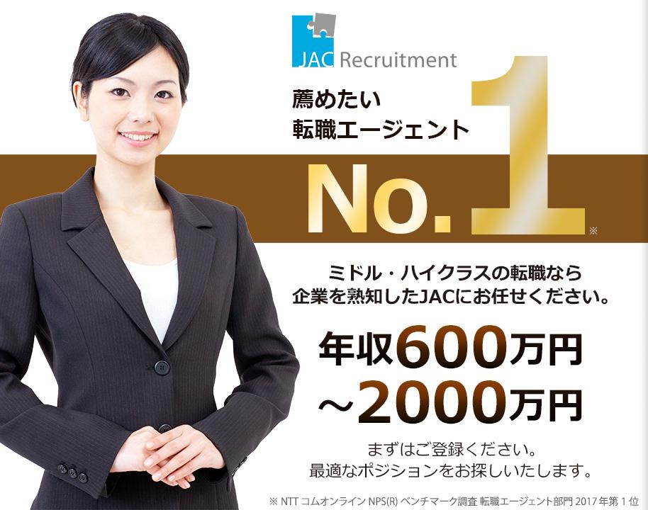 評価No.1転職エージェント:JACリクルートメント