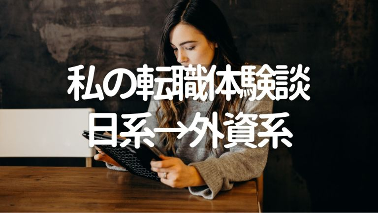 私の転職体験談:若い時間を無駄にした後悔から転職を決断(日系→外資系)