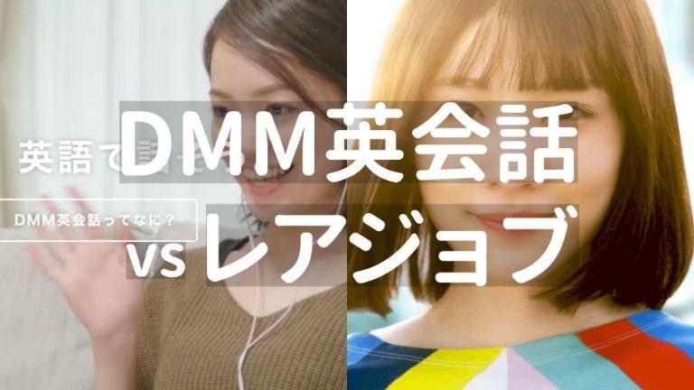 DMM英会話vsレアジョブ比較(おすすめは前者)