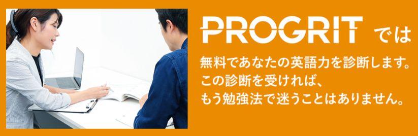 PROGRIT(プログリット)無料カウンセリング
