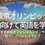 2020年東京オリンピックに向けて英語を学ぶならEFイングリッシュライブ(オンライン英会話)